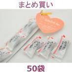 バレンタイン 義理 キャンディ 感謝のお気持ち ありがとう 個包装 プチギフト プレゼント 50袋