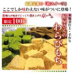 限定100個☆【送料無料】京都定番の和スイーツ☆あめ屋さんのわらび餅3点セット
