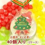 クリスマス お菓子 業務用 まとめ買い クリスマスキャンディ 缶 2ケース(40個)