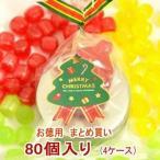 クリスマス お菓子 業務用 まとめ買い クリスマスキャンディ 缶 4ケース(80個)