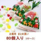 クリスマス お菓子 業務用 まとめ買い クリスマスパックキャンディ 4ケース(80個)