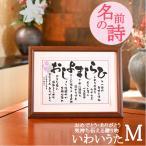 名前ポエム 喜寿祝い プレゼント 古希のお祝い 米寿祝い 古希 喜寿 米寿 お祝い ギフト 男性 女性 父親 母親【いわいうた (Mサイズ)】
