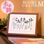 還暦祝い 還暦 お祝い プレゼント 古希祝い 米寿祝い  喜寿祝い 名前の詩 ギフト 父親 母親 男性 女性 父 母  古希 喜寿【いわいうた (Mサイズ)】