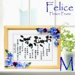 名入れ ギフト プレゼント 還暦祝い 米寿祝い金婚式 結婚記念日 名前詩 お祝い 男性 女性 赤 いわいうた フェリーチェ額(Mサイズ)