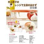 【4割引!アウトレットセール品】iwaki(イワキ) 村上祥子のレンジで主役のおかず