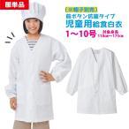 給食白衣-前ボタンA型 抗菌タイプ(5号〜7号)