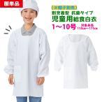 給食白衣 割烹着型 抗菌シリーズ 給食エプロン かっぽう着 白 学校給食 エプロン 給食 白衣 給食衣 ホワイト 子供