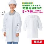 給食白衣-割烹着型 抗菌タイプ(5号〜7号)