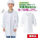 給食白衣 割烹着型 抗菌シリーズ 8号 9号 10号 ホワイト 住商モンブラン PE401-2