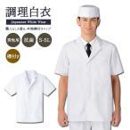 メンズ 衿付半袖 調理白衣 88312