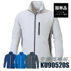 空調服 服のみ ブルゾン サンエス 長袖 フード 作業服 ジャンパー KU90520S 空調風神服