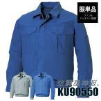 空調服 服のみ ブルゾン サンエス 作業服 綿100% 長袖 ジャンパー KU90550 空調風神服