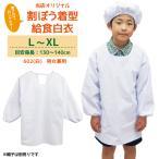 オリジナル給食白衣-割烹着C型(L〜XL)
