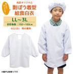 給食白衣 割烹着 150cm 160cm LL 3L  白 小学生 学校給食 給食衣 ホワイト