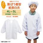 給食白衣 割烹着 165cm 4L 5L 白  小学生 学校給食 給食衣 ホワイト