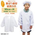 オリジナル給食白衣-割烹着C型(90cm・100cm・S・M)