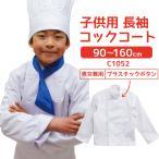 子供用長袖コックコート C1052
