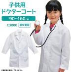 子供用ドクターコート C3000