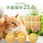 猫砂 木質ペレット 小分け 2kg (3.2L)×8 システムトイレ用 崩れるタイプ
