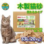 猫砂 純国産ペレット 徳島県産 杉100% 木質ペレット  燃料 うさぎ 20kg (ダンボール内に20kgポリ袋入り) 崩れるタイプ