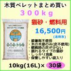 木質ペレット 燃料 猫砂 うさぎにも 300kg (10kg×30袋)
