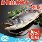北海道産  新巻鮭寒風干し一本物 約2kg  送料無料