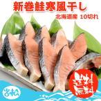 新巻鮭寒風干し10切 北海道産 送料別 ★1月28日以降の出荷になります
