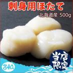 刺身用ホタテ 500g  北海道産 送料別