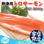 鮭魚 - トロサーモン 半身 約1kg 刺身用 送料別