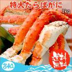 かに カニ 蟹 タラバガニ 特大 1kg 送料無料 ボイル タラバ蟹 2kg 3kg 5kg 2〜3人前 プレミアム会員限定 クーポン利用で200円OFF 7,799円
