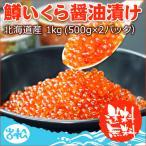 鱒いくら醤油漬け 北海道産 1kg 500g×2パック 送料無料