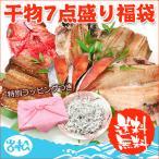 金目鯛 - 干物7点盛り福袋 特別ラッピング付  送料無料