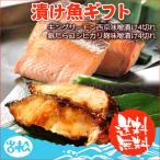味噌漬け福袋 キングサーモン5切+銀だら5切    送料無料