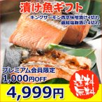 キングサーモン西京漬け 4切 銀鮭塩麹 4切 漬け魚ギフト 送料無料 お取り寄せグルメ