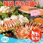 福袋 松 5点盛り 特別ラッピング付 送料無料