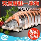 天然時鮭一本物姿切り 送料無料