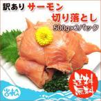 鲑鱼 - 訳あり刺身サーモン切り落とし 500g×2パック 送料無料