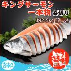 キングサーモン 一本物姿切り 約2.5kg 頭付き 送料無料 お取り寄せグルメ