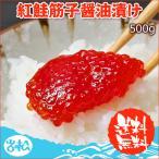 ひとくち 天然紅鮭筋子 醤油漬け 500g 送料無料 お取り寄せグルメ