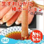 ギフト 生 ズワイガニ 棒 ポーション 1kg 生食用 刺身 カット済み ずわい蟹 ズワイ蟹 4L 送料無料 2kg 3kg 5kg 3〜5人前