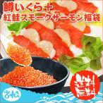 鱒いくら 500g 紅鮭スモークサーモン 300g 福袋 送料無料 ギフト 海鮮