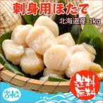 ほたて 貝柱 貝 1kg 刺身 北海道 猿払産 大粒 ホタテ 送料無料 ギフト 早割
