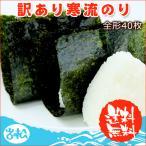訳あり寒流のり 焼きのり・寿司はね 増量40枚  常温便  ネコポス便  送料無料 お取り寄せグルメ★3月5日以降の出荷となります