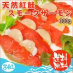 天然紅鮭 スモークサーモン 300g 塩分強め本格冷薫製法 送料別 今だけ送料無料! お取り寄せグルメ