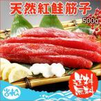 天然紅鮭筋子500g 送料無料