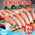 天然紅鮭半身10切以上  送料無料