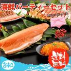 海鮮パーティーセット 特別ラッピング付 送料無料