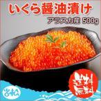 Salmon Roe - いくら醤油漬け500g アラスカ産 送料無料