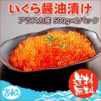 Salmon Roe - いくら醤油漬け1kg 【500gパック×2個】アラスカ産 送料無料
