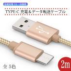 京都いわ松で買える「Type-C Android 充電ケーブル 2m 急速充電 ポイント消化 データ転送 USBケーブル アンドロイド」の画像です。価格は1円になります。